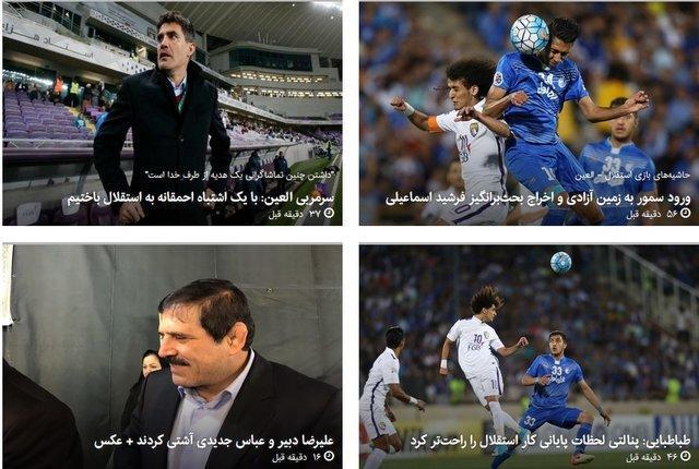 گزیده اخبار ورزشی خبرنگاران - یکم خردادماه 1396