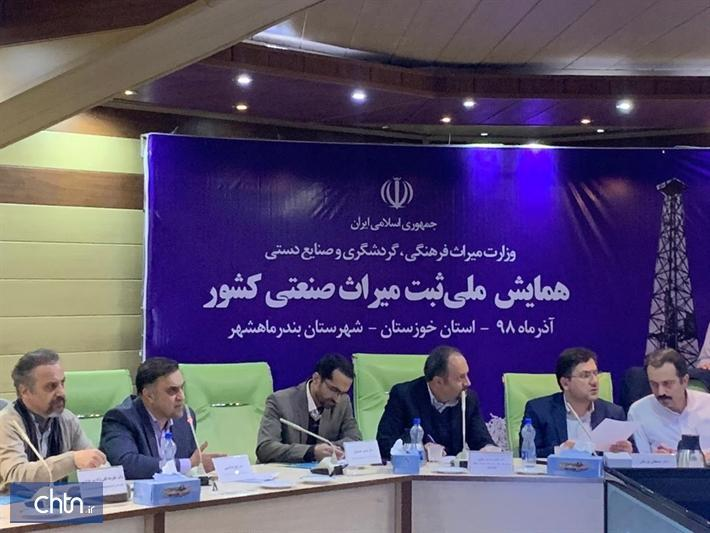 ثبت ملی 2 اثر از استان گلستان در میراث صنعتی کشور