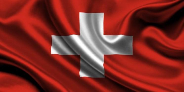 رویترز: کانال مبادلات انسانی سوئیس با ایران ظرف چند ماه فعال می شود