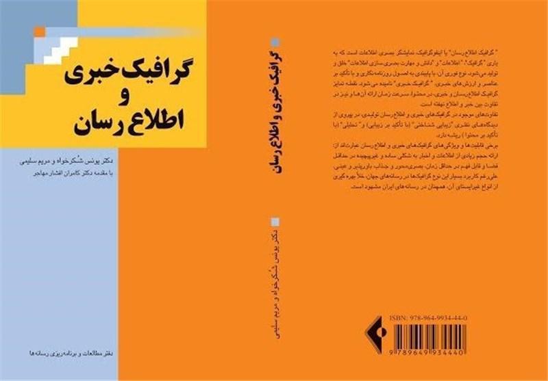 کتاب گرافیک خبری و اطلاع رسان منتشر شد