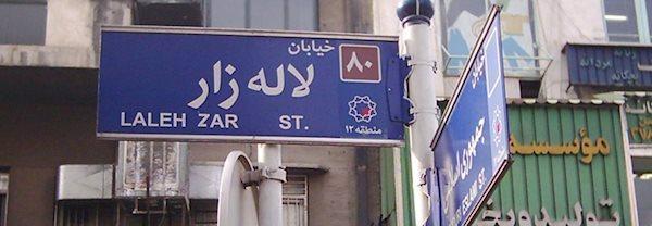 خیابان لاله زار؛ شانزه لیزه ای که بازار شد