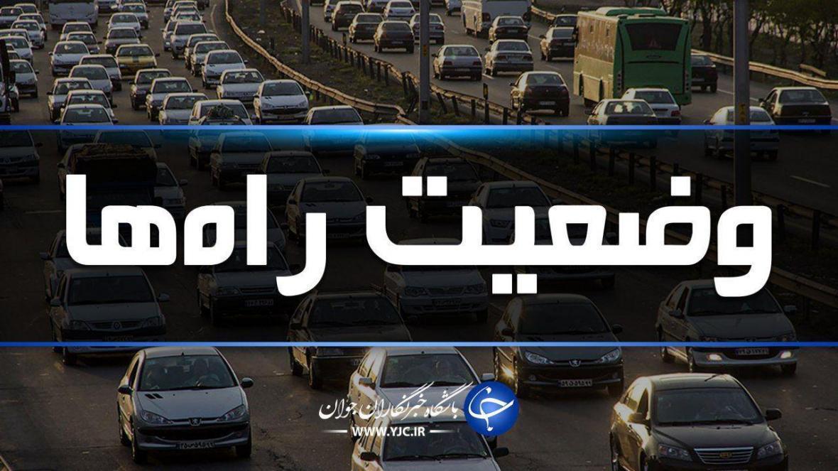 آخرین شرایط جوی و ترافیکی جاده های کشور در 11 فروردین ماه