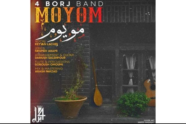گروه موسیقی 4 برج، مویوم را به خوانندگی کیوان لاچین منتشر کرد