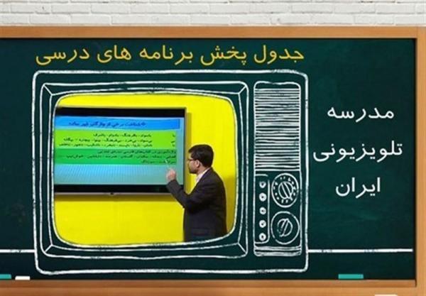 جدول زمانی آموزش تلویزیونی دانش آموزان آدینه 5 دی