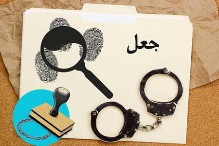 آزادی زندانیان با ضمانت های جعلی