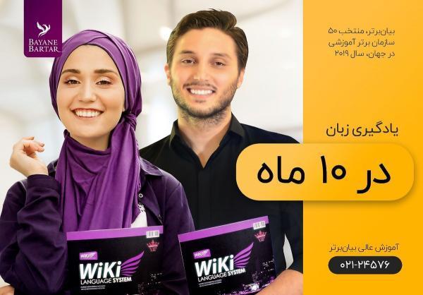 انتخاب یک موسسه ایرانی به اسم 50 سازمان تاثیرگذار در آموزش در جهان